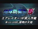 【地球防衛軍5】エアレイダーINF突入作戦 Part94【字幕】