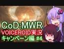 【CoD:MWR】FPSの金字塔を無料でプレイする【VOICEROID実況】Part4