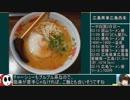 94 ラーメン食べ歩き日本一周2週目中国・四国編その4 ゆっくりヘイホー