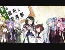 第78位:葵の不器用な恋愛喜劇 第二話後編【VOICEROID劇場】 thumbnail