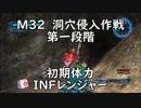 【地球防衛軍5】レンジャー M32 洞穴侵入作戦 第一段階 インフェルノ【初期体力】
