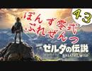 【ゼルダの伝説】ガチ初見のぽんずオブザワイルドpart43【ぽんず零式】