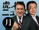 【DHC】2019/3/18(月) 須田慎一郎×ケント・ギルバート×居島一平【虎ノ門ニュース】