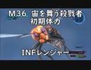 【地球防衛軍5】レンジャー M36 宙を舞う殺戮者 インフェルノ【初期体力】