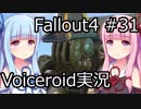 【Fallout 4】#31 [サイドクエスト・他] #19 LAST VOYAGE OF THE U.S.S. CONSTITUTION【VOICEROID実況】