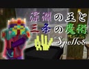 【Minecraft1.7.10】深淵の王と三条の魔術/Spell08【ゆっくり+VOICEROID実況プレイ】