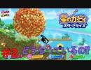 【Switch】#2 星のカービィスターアライズ フレンズと冒険【実況】