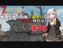 【7 days to die】戦闘民族(自称)あかりのゾンビサバイバル #18【VOICEROID 実況】