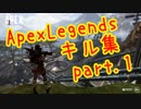 ApexLegendsキル集 part.1【生放送から一部抜粋】