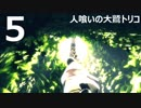 【実況】人喰いの大鷲トリコで紡ぐ絆【5】