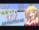 【Minecraft】弦巻マキとFTB Sky Adventures~まきそら2ndS第17話~【VOICEROID実況】