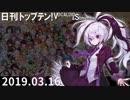日刊トップテン!VOCALOID&something【日刊ぼかさん2019.03.16】