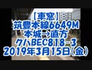【車窓】筑豊本線6649M本城→直方クハBEC818-3