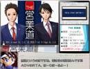 第21位:THE 営業道_RTA_1時間8分47秒83_Part1/3 thumbnail