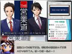 THE 営業道_RTA_1時間8分47秒83_Part1/3