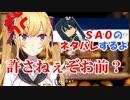 コメント「SAOのネタバレするよ」←鷹宮リオン「許さねぇぞお前!二度とコメントできなくしてやるからな!」