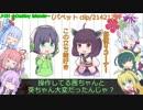 京町セイカのラジオライフ13 with 拡大SP