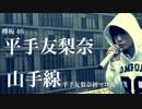 平手友梨奈/山手線〜keyakizaka46『歌ってみた』◆Mayumi