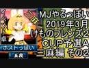 MJやるっぽい 2019年3月けものフレンズ2CUP予選A三麻編 その2