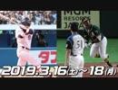 プロ野球オープン戦・MLBプレシーズンゲーム2019 3.16~3.18のホームラン