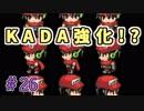 KADAさんが第二形態になるとかならないとか。【ぼくらのアイランド】#26