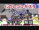 第94位:【Gのレコンギスタ】 カットシー&グリモア 解説【ゆっくり解説】part2 thumbnail