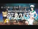ゆっくり神子と隠岐奈と村紗のバトルオペレーション2第020回