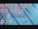 画質厨が淡々とやるLife is Strange #19