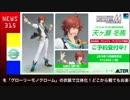 アイドルマスター SideM ラジオ 315プロNight! #201