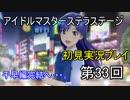 【実況】アイマスステラステージを初見でプレイ!第33回