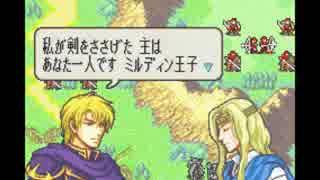 【実況】10代を取り戻したい大人のFE封印の剣ハード【第15章】part1