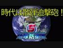 【地球防衛軍5】気楽にINFで地球守ります。その10【VOICEROID実況】