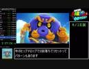 【RTA】スーパーマリオオデッセイ 100% 11時間46分31秒 【ゆっくり解説】 Part5
