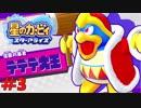 【Switch】#3 星のカービィスターアライズ フレンズと冒険【実況】