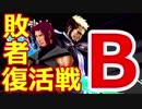 【MUGEN】ヨハン&ゲーニッツ中心凶タッグバトル【敗者復活戦B】