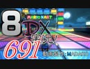 初日から始める!日刊マリオカート8DX実況プレイ691日目