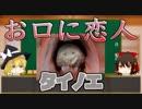 第12位:【へんないきもの】お口に恋人♡タイノエ【ゆっくり解説#9】 thumbnail