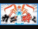 ちょっと蟹さんの甲羅砕いてきます...みて!まるでカニカマよ!【アプリ#20】