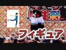 まるで羽生結弦!!くまモンのフィギュアスケート!!ファッションショー!!熊本・くまモン誕生祭!!