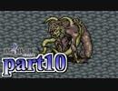 【FF4】暗黒を纏う戦士が光を求める物語【実況】 part10