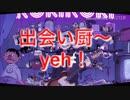 【替え歌】ロキ  「ボッキ」歌ってみた【出会い厨】