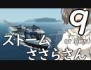 【Stormworks】ストームささらさん9