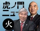 【DHC】2019/3/19(火) 百田尚樹×上島嘉郎×居島一平【虎ノ門ニュース】
