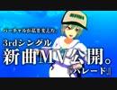 【VTuber】MV『パレード』 ミディ3rdシングル【オリジナル曲】