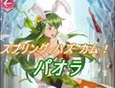 【FEヒーローズ】帝国の兎たち - 兎姉妹の長姉 パオラ特集