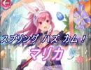 【FEヒーローズ】帝国の兎たち - 緋閃の兎 マリカ特集