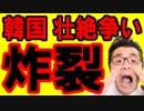 【韓国 速報】フッ化水素の報復措置に文在寅パニック状態!韓国政府同士で壮絶なバトルが炸裂!もうダメだ…海外の反応『KAZUMA Channel』