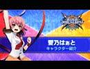 アーケード版 BLAZBLUE CROSS TAG BATTLE「愛乃はぁと」バトル動画