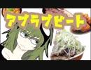 【GUMI】アブラブビート
