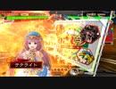 【ヘタレ】三国志大戦4Ver.2.1.0C【サテライト】119回
